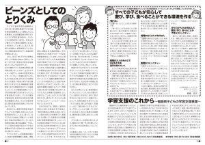 beanstsuushin_vol77_01