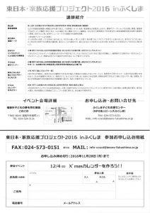 kazokuouen2016_01