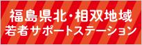 福島県北・相双地域若者サポートステーション